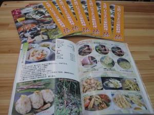 天城町の料理の本