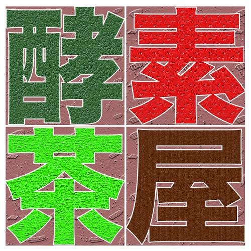 酵素茶屋logo_2
