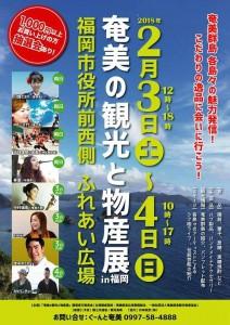 奄美の観光in福岡