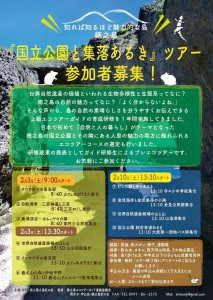 国立公園ツアー