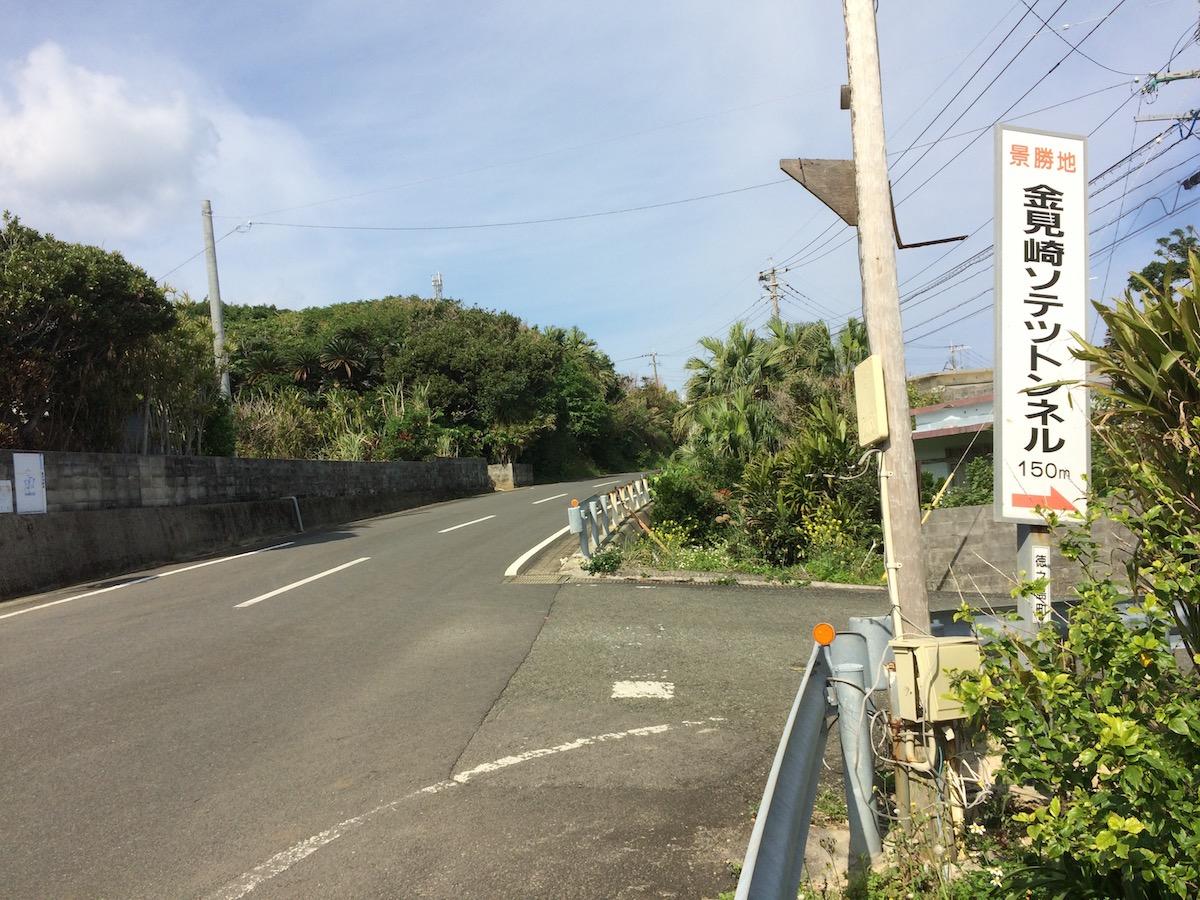 kanamisotetsu_5