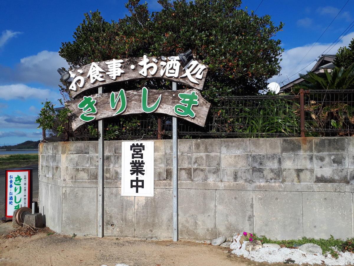 kirishima003.jpg