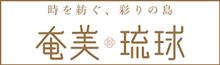 奄美琉球エコツアーガイド交流事業